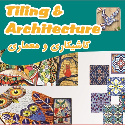 مهندسی خلاقیت - معماری و کاشیکاری