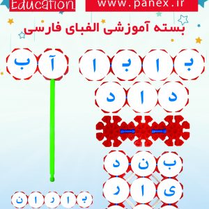 مهندسی خلاقیت - بسته بازی با حروف الفبا ، اعداد و ریاضی فارسی