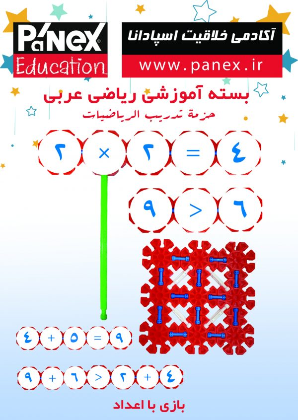 مهندسی خلاقیت - بسته بازی با حروف الفبا ، اعداد و ریاضی عربی
